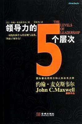 领导力的5个层次.pdf