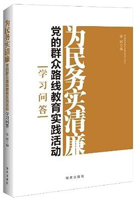 为民务实清廉:党的群众路线教育实践活动学习问答.pdf