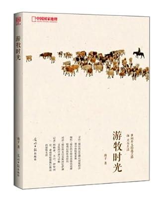中国国家地理:游牧时光.pdf
