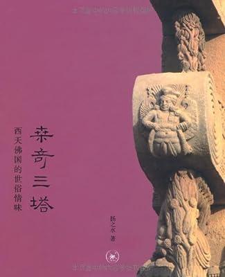 桑奇三塔:西天佛国的世俗情味.pdf