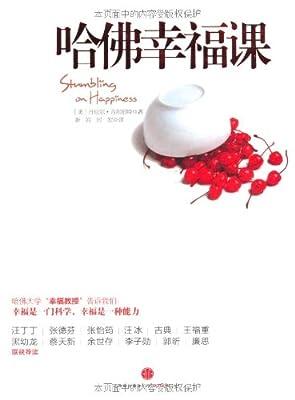 哈佛幸福课.pdf