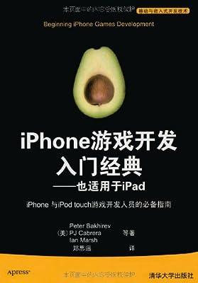iPhone游戏开发入门经典:也适用于iPad.pdf
