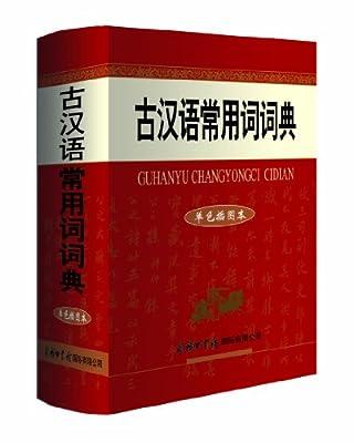 古汉语常用词词典.pdf