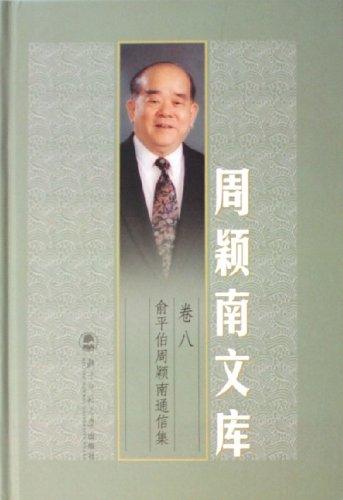俞平伯周颖南通信集/北京师范大学出版社下载