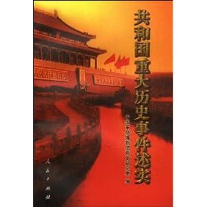 共和国重大历史事件述实\/中国革命博物馆党史
