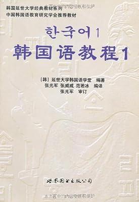 韩国语教程1.pdf