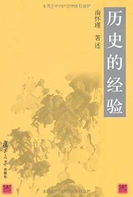 历史的经验.pdf