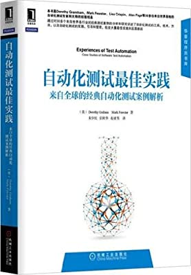 自动化测试最佳实践:来自全球的经典自动化测试案例解析.pdf