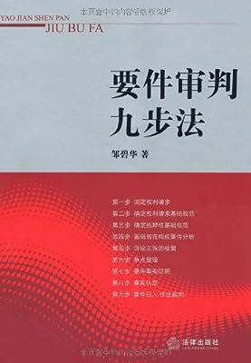 要件审判九步法.pdf