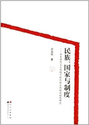 民族、国家与制度:历史制度主义视域下的民族区域自治制度研究.pdf