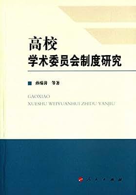 高校学术委员会制度研究.pdf