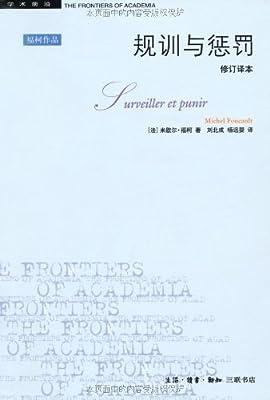 规训与惩罚.pdf