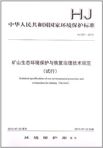 矿山生态环境保护与恢复治理技术规范(试行)(H