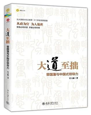 博雅光华•大道至拙:曾国藩与中国式领导力.pdf