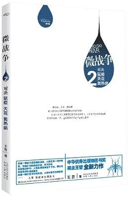微战争2:对决鼠疫·天花·黄热病.pdf