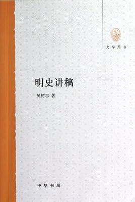 明史讲稿.pdf