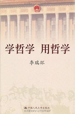 学哲学 用哲学.pdf