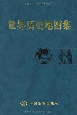 世界历史地图集.pdf