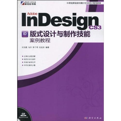 Adobe InDesign CS3版式设计与制作技能案例教程 附CD ROM光盘1张图片