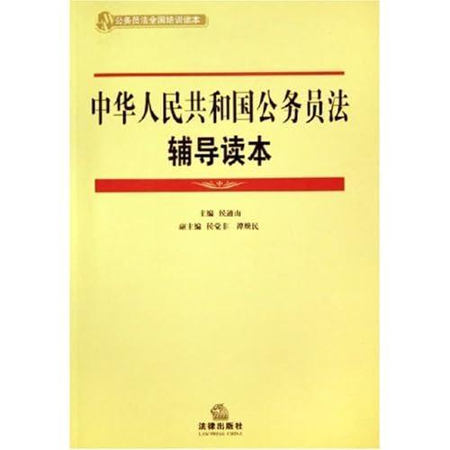 中华人民共和国公务员法辅导读本(公务员法全国培训读本)