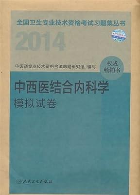 人卫2014全国卫生专业技术资格考试 中西医结合内科学 模拟试卷.pdf