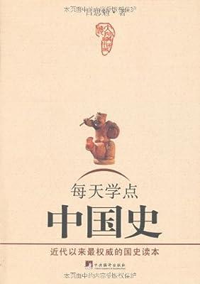 每天学点中国史.pdf