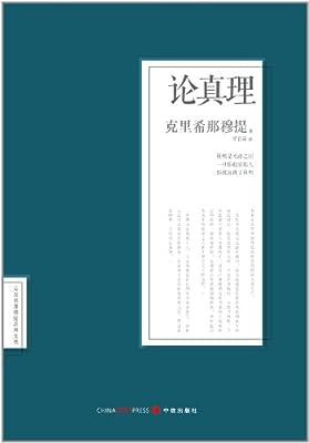 克里希那穆提系列文集:论真理.pdf