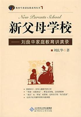 新父母学校:刘良华家庭教育讲演录.pdf