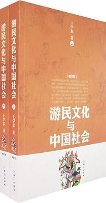 游民文化与中国社会.pdf