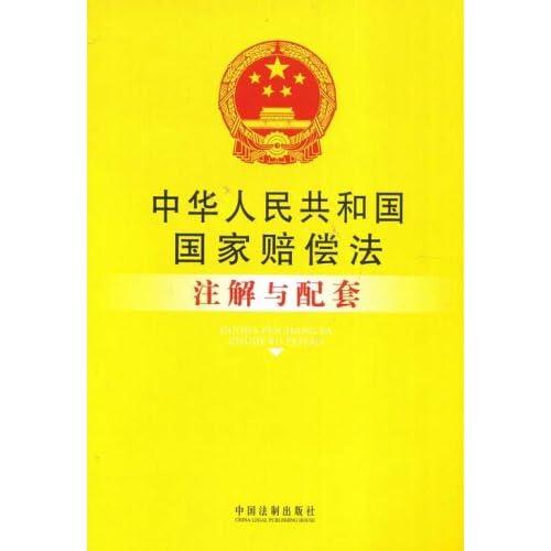 中华人民共和国国家赔偿法注解与配套