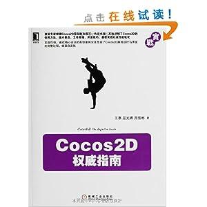 cocos2d-zilong