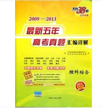 现货2014天利38套新课标2009-2013最新五年高考真题汇编详解 理综.pdf
