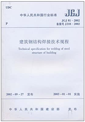 中华人民共和国行业标准:建筑钢结构焊接技术规程.pdf