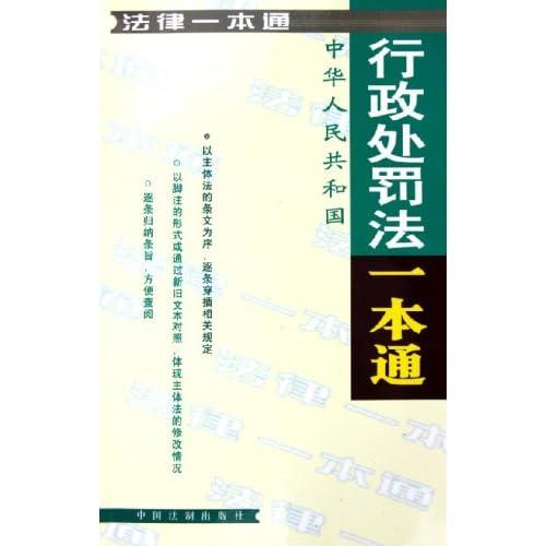 中华人民共和国行政处罚法一本通/法律一本通