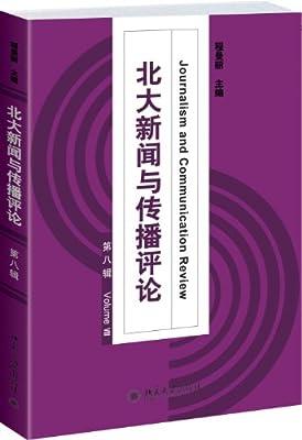 北大新闻与传播评论.pdf