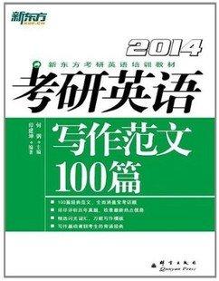 新东方2014考研英语培训教材 考研英语写作范文100篇 群言出版社.pdf