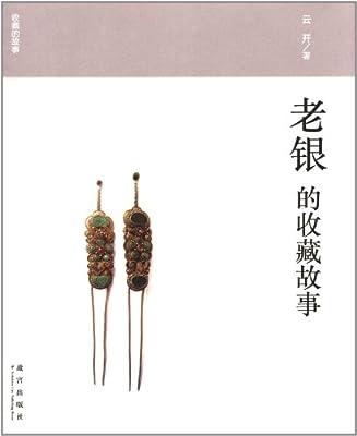 老银的收藏故事.pdf