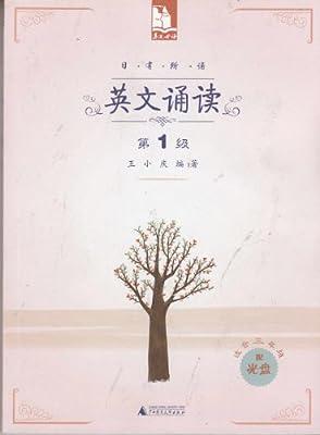 日有所诵 英文诵读 第1级 适合3年级  亲近母语.pdf