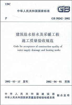 GB 50242-2002 建筑给水排水及采暖工程施工质量验收规范.pdf
