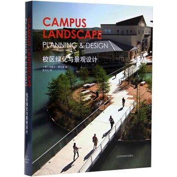 校区绿化与景观设计.pdf