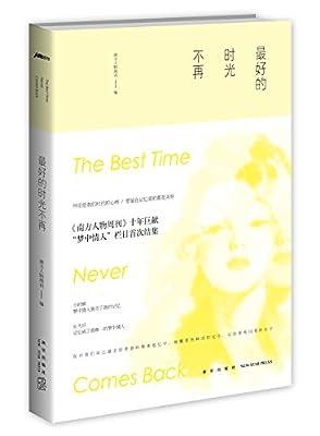最好的时光不再.pdf
