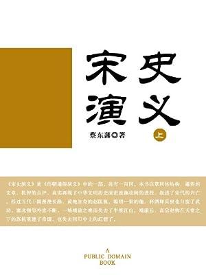 宋史演义.pdf