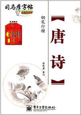 司马彦字帖•唐诗:钢笔行楷.pdf