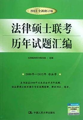 法律硕士联考历年试题汇编:2000年-2012年非法学.pdf