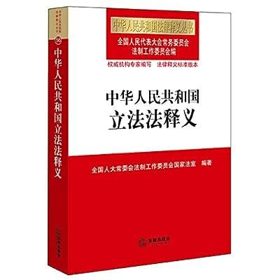 中华人民共和国立法法释义.pdf