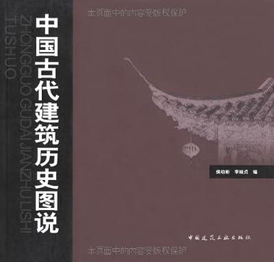 中国古代建筑历史图说.pdf