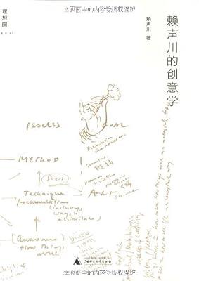 赖声川的创意学.pdf
