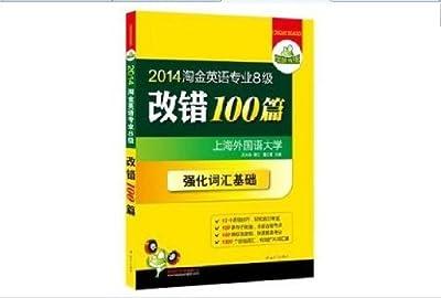 华研外语:淘金英语专业8级改错100篇.pdf