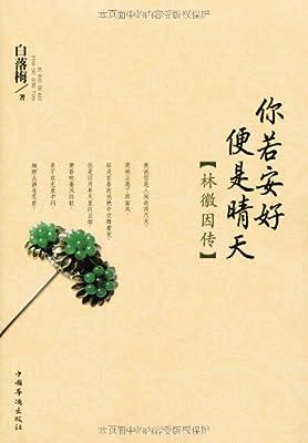 你若安好便是晴天:林徽因传.pdf