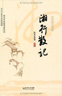 湘行散记.pdf
